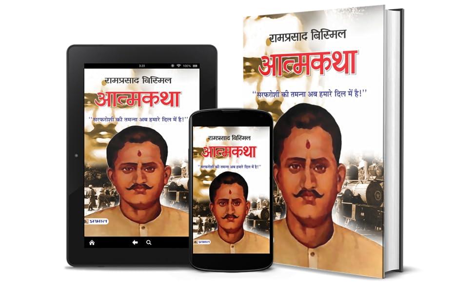 Atmakatha : Ramprasad Bismil (Hindi)
