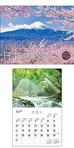 日本を駆ける 新幹四季を駆ける 特急カレンダー 2020線カレンダー 2020