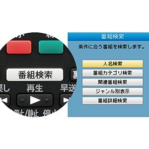 番組検索ボタン