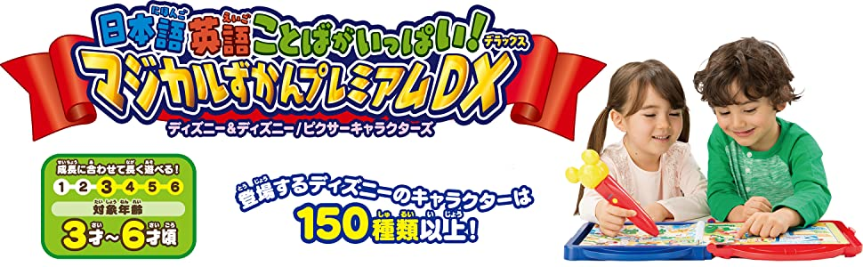 ディズニー 日本語英語 ことばがいっぱい! マジカルずかん プレミアムDX