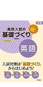 高校入試の基礎づくり英語