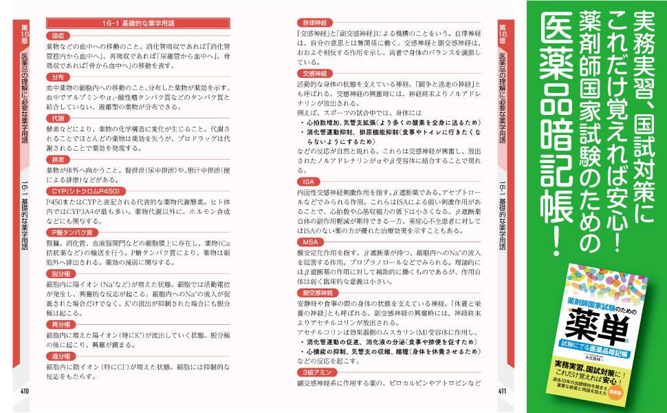医薬品 暗記 国試 対策 テキスト 教科書 単語 薬剤師 国家試験 実務実習