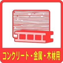 コンクリート・金属・木目用
