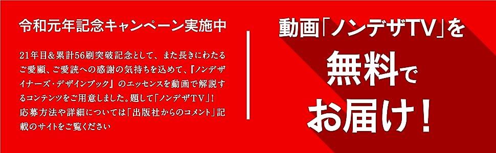動画「ノンデザTV」を無料でお届け!