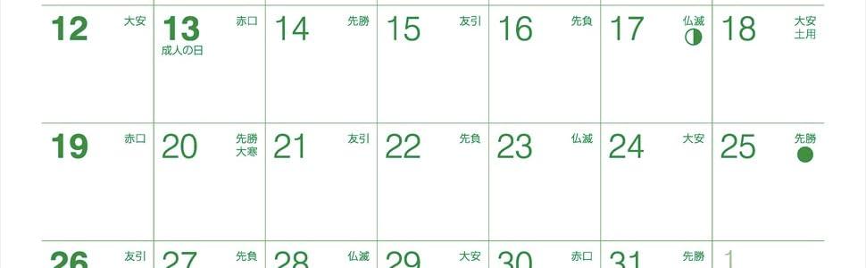 カレンダー2020 子柴 こしば
