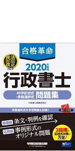 合格革命 行政書士 40字記述式・多肢選択式問題集 2020年度