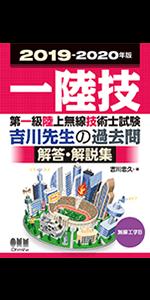 2019-2020年版 第一級陸上無線技術士試験 無線工学B―吉川先生の過去問解答・解説集