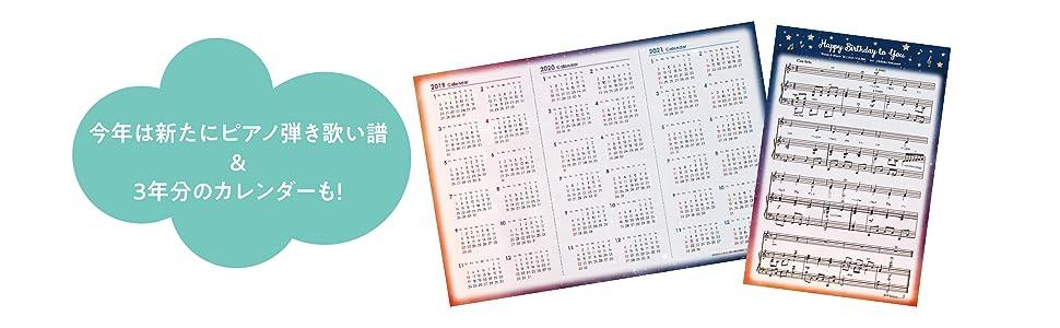 今年は新たにピアノ弾き歌い譜&3年分のカレンダーも!