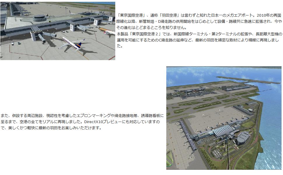 各ターミナルが続々拡張!C滑走路も延伸!