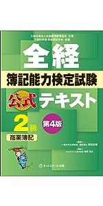 全経簿記能力検定試験 公式テキスト2級商業簿記 第4版
