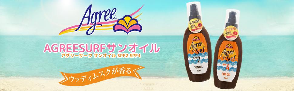 アグリー サーフ サンオイル SPF2 SPF4 ウッディムスクの香り