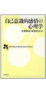 感情心理学