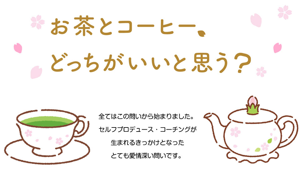 お茶とコーヒー、どっちがいいと思う?