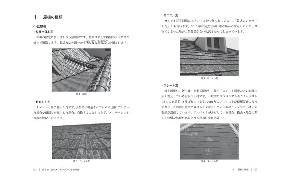 屋根・外壁のメンテナンス 紙面見本