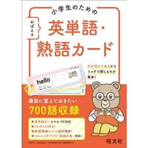 小学英語 小学校英語 英語 英検 小学生 英単語 熟語 暗記 カード 英語練習帳 旺文社