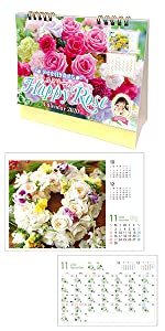 卓上版 幸せを引き寄せるユミリーのHappy Rose Calendar 2020