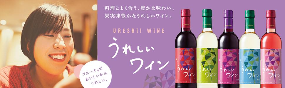 サッポロ うれしいワイン「料理とよく合う、豊かな味わい。果実味豊かなうれしいワイン。」