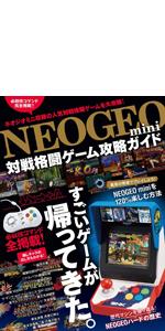 NEOGEOmini対戦格闘ゲーム攻略ガイド