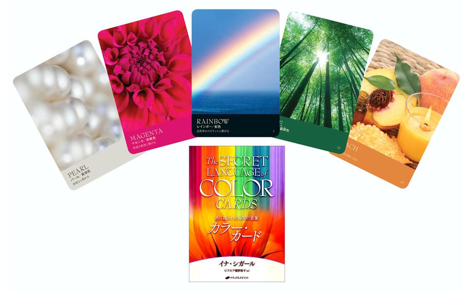 イナ・シガール カラー・カード 癒し ヒーリング 瞑想 オラクルカード 浄化 直感 ナチュラルスピリット
