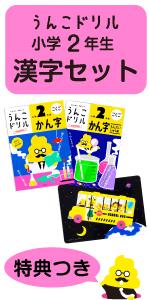 【特典つき】小学2年生 漢字セット