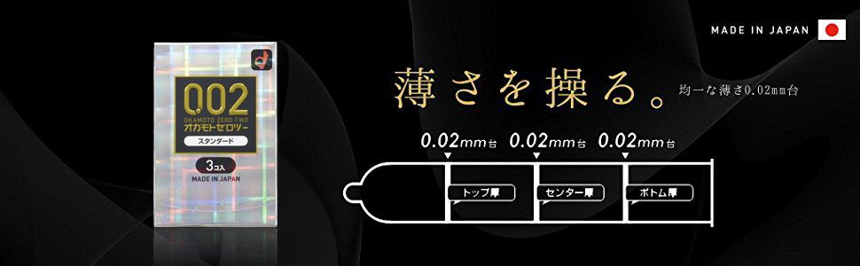 オカモトゼロツー スタンダード 薄さを操る 均一な薄さ 0.02