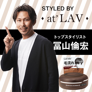 STYLED BY at'LAV 冨山倫宏氏
