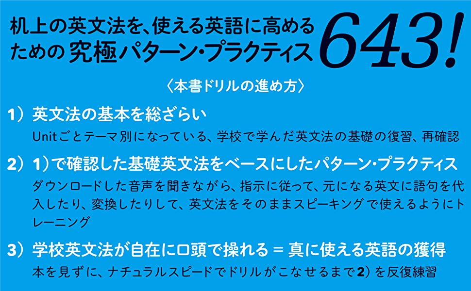 机上の英文法を、使える英語に高めるための究極のパターン・プラクティス643