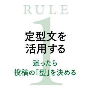 ルール1 定型文を活用