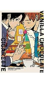 笠倉出版社 BL コミック バニラショコラシガレット 熊猫