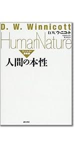 人間の本性
