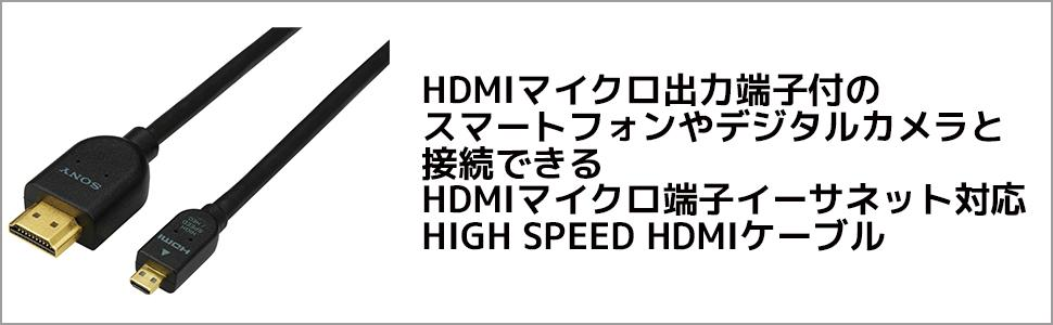 HDMIマイクロ出力端子付の スマートフォンやデジタルカメラと 接続できる HDMIマイクロ端子イーサネット対応 HIGH SPEED HDMIケーブル