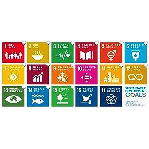 SDGs、持続可能は開発目標