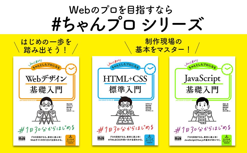 Webクリエイター Webデザイナー Webサイト制作 HTML5 CSS3 JavaScript レスポンシブWebデザイン スマホファースト モバイルファースト Webクリエイターボックス
