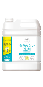ファーファ フリー& 大容量 特大 業務用 洗剤