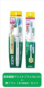 GUM 音波 アシスト 電動 歯ブラシ 歯磨き 歯周病
