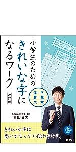 小学生のためのきれいな字になるワーク 漢字 言葉 文章
