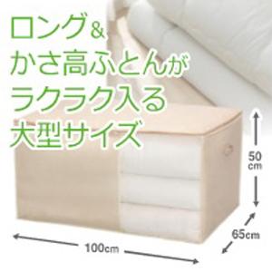 布団収納袋