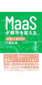 MaaSが都市を変える