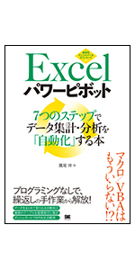 ExcelピボッExcelパワーピボット 7つのステップでデータ集計・分析を「自動化」する本トテーブル データ集計・分析の「引き出し」が増える本