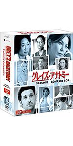 グレイズ・アナトミー シーズン2 コンパクト BOX