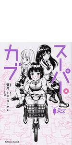 スーパーカブ(4) (角川コミックス・エース)