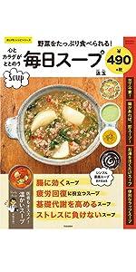 スープ レシピ