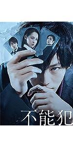 【Amazon.co.jp限定】「不能犯」DVD豪華版(ブロマイド3枚セット付)