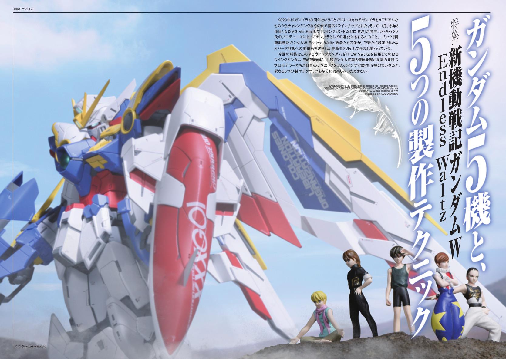高达最前线(Gundam Forward) 004