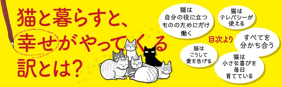 猫は気まぐれ2