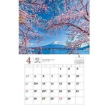 カレンダー2021 日本一美しい風景カレンダー