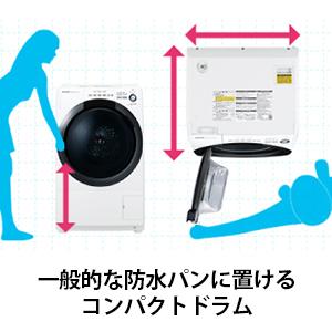 防水パン コンパクト ドラム式 ドラム 洗濯機