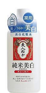 米ぬか 化粧水 美白