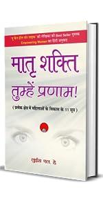 Matra Shakti Tumhen Pranam