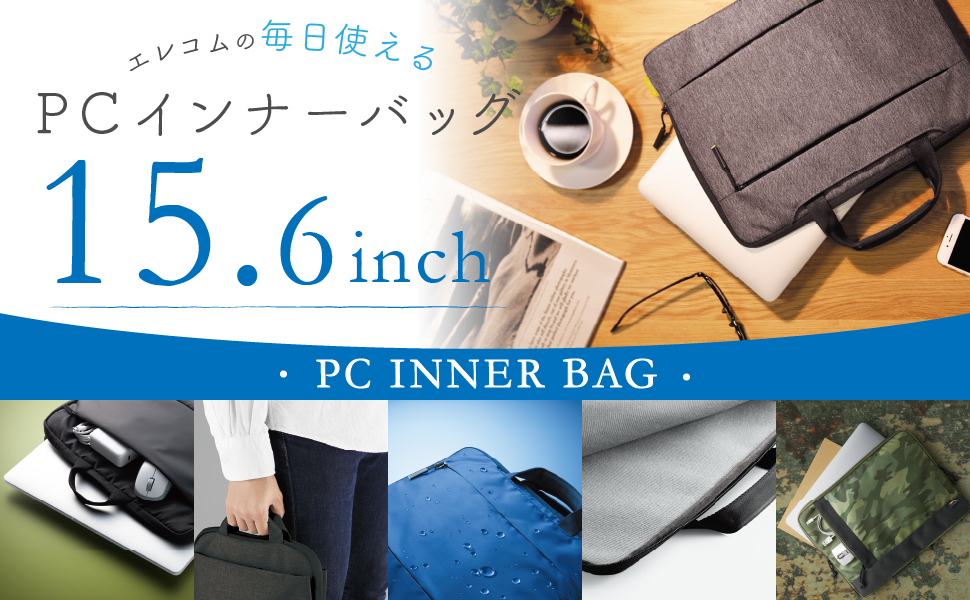 15.6inch PCインナーバッグ